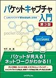 パケットキャプチャ入門 第3版〜LANアナライザWireshark活用術〜
