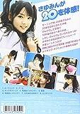 道重さゆみ 20's time [DVD]