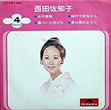"""女の意地/神戸で死ねたら [7"""" Analog EP Record]"""
