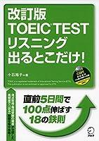 CD付 改訂版 TOEIC(R) TEST リスニング 出るとこだけ!