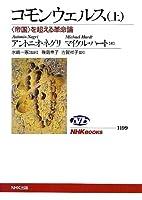 コモンウェルス(上) 〈帝国〉を超える革命論 (NHKブックス)