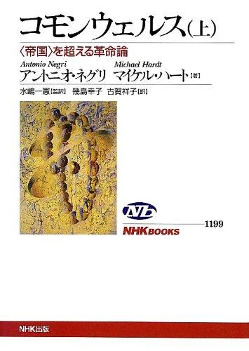 コモンウェルス(上) 〈帝国〉を超える革命論 (NHKブックス)の詳細を見る