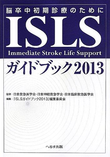 ISLSガイドブック―脳卒中初期診療のために〈2013〉