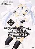CD付きミス・モノクローム-MottoChallenge-初回限定版(講談社キャラクターズA)
