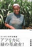 アフリカに緑の革命を!―ニッポンNPO戦記