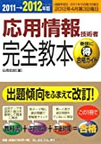 応用情報技術者 完全教本 2011→2012年版―出題傾向をふまえて改訂!
