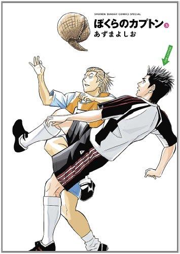 ぼくらのカプトン 3 (ゲッサン少年サンデーコミックススペシャル)の詳細を見る