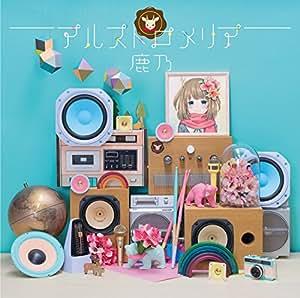 【Amazon.co.jp限定】鹿乃/アルストロメリア<初回生産限定盤>(限定缶バッジ付)