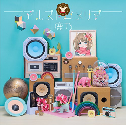 【Amazon.co.jp限定】鹿乃/アルストロメリア<初回生産限定盤>(限定缶バッジ付)