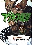 アグネス仮面 4 (ビッグコミックス)