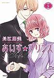 あいす☆プリンス(5) (ジュールコミックス)