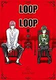 LOOP THE LOOP(2) (アクションコミックス(月刊アクション))
