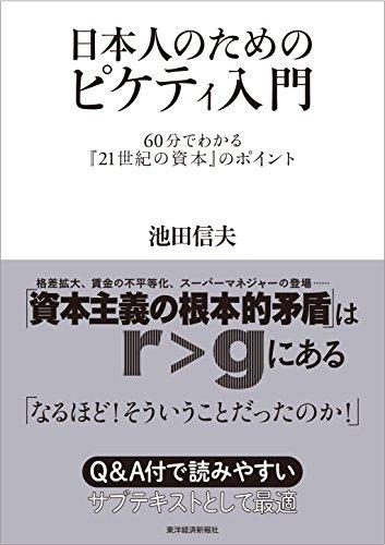 日本人のためのピケティ入門: 60分でわかる『21世紀の資本』のポイント