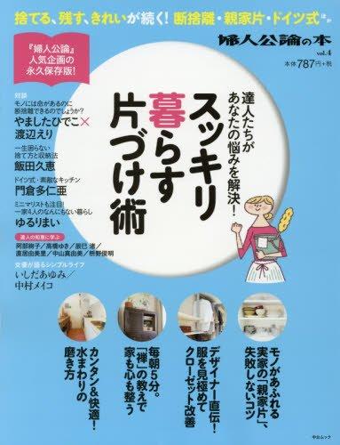 「スッキリ暮らす片付け術」 (婦人公論の本)の詳細を見る