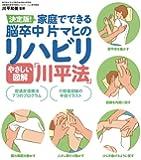 やさしい図解「川平法」: 家庭でできる脳卒中片マヒのリハビリ (実用単行本)