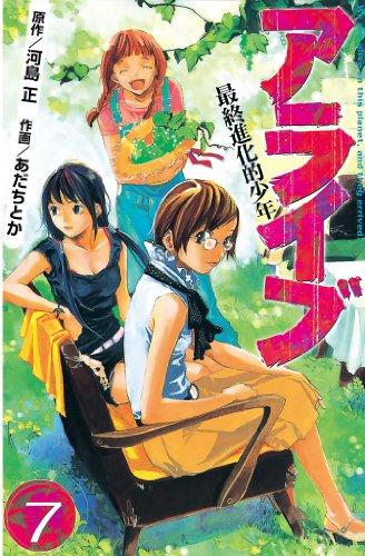アライブ 最終進化的少年(7) (月刊少年マガジンコミックス)