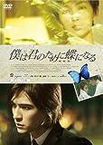 僕は君のために蝶になる デラックス版[DVD]