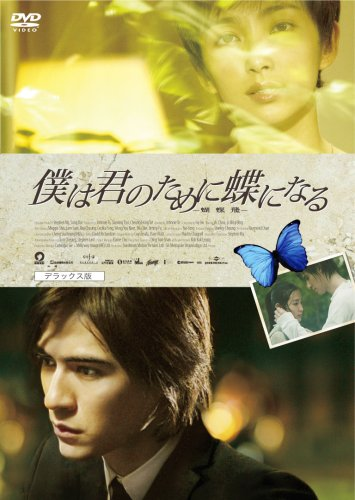僕は君のために蝶になる デラックス版 [DVD]の詳細を見る