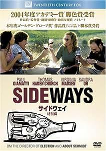 サイドウェイ (特別編) (ベストヒット・セレクション) [DVD]