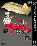 江戸前鮨職人 きららの仕事 11 (ヤングジャンプコミックスDIGITAL)