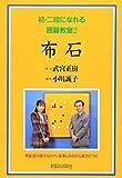 布石 (初・二段になれる囲碁教室)