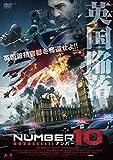 ナンバー10[DVD]