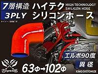 ホースバンド付き ハイテクノロジー シリコンホース エルボ 90度 異径 ロゴマーク無し インタークーラー ターボ インテーク ラジェーター ライン パイピング 接続ホース 汎用品… (63Φ→102Φ, レッド)