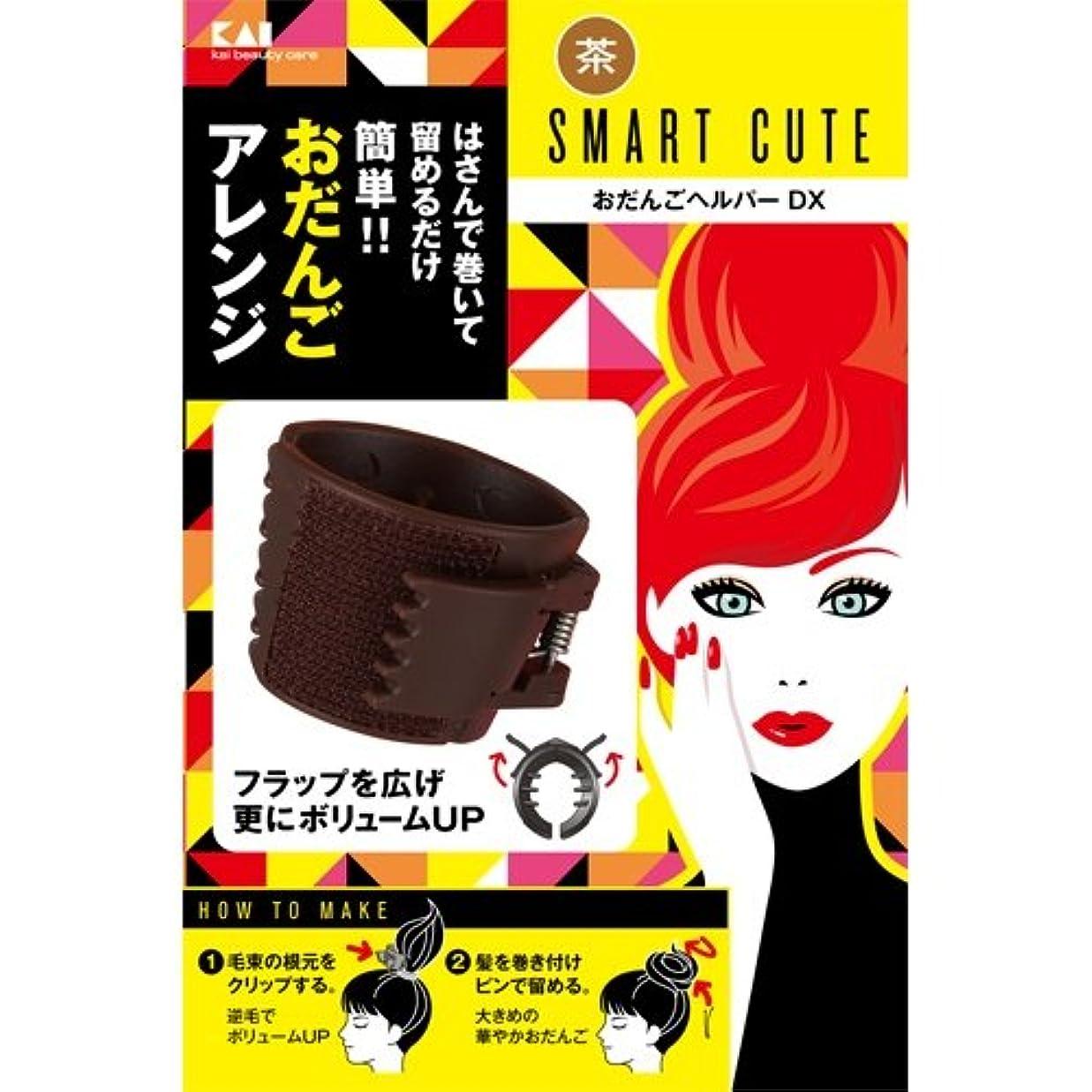 可塑性歌手コーンウォールスマートキュート(SmartCute) おだんごヘルパーDX (茶 ) HC3326