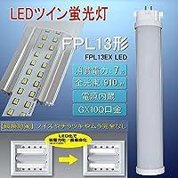 FPL13EX-D LED コンパクト蛍光ランプ FPL形LED 昼光色 蛍光管FPL13w形互換用LEDツイン蛍光灯(ツイン1、パラライト、ユーライン)【ノイズなし、ムラなし、チラツキなし、護眼】GX10Q(GX10Q-2)口金 7W 840LM 電源内蔵 グロー式工事不要 乳白色PCカバー アルミ放熱板 日本製LEDチップ LEDダウンライト 50000H点灯 2年保証