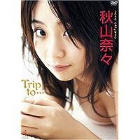 秋山奈々 Trip to…