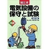 絵とき 電気設備の保守と試験(改訂3版)
