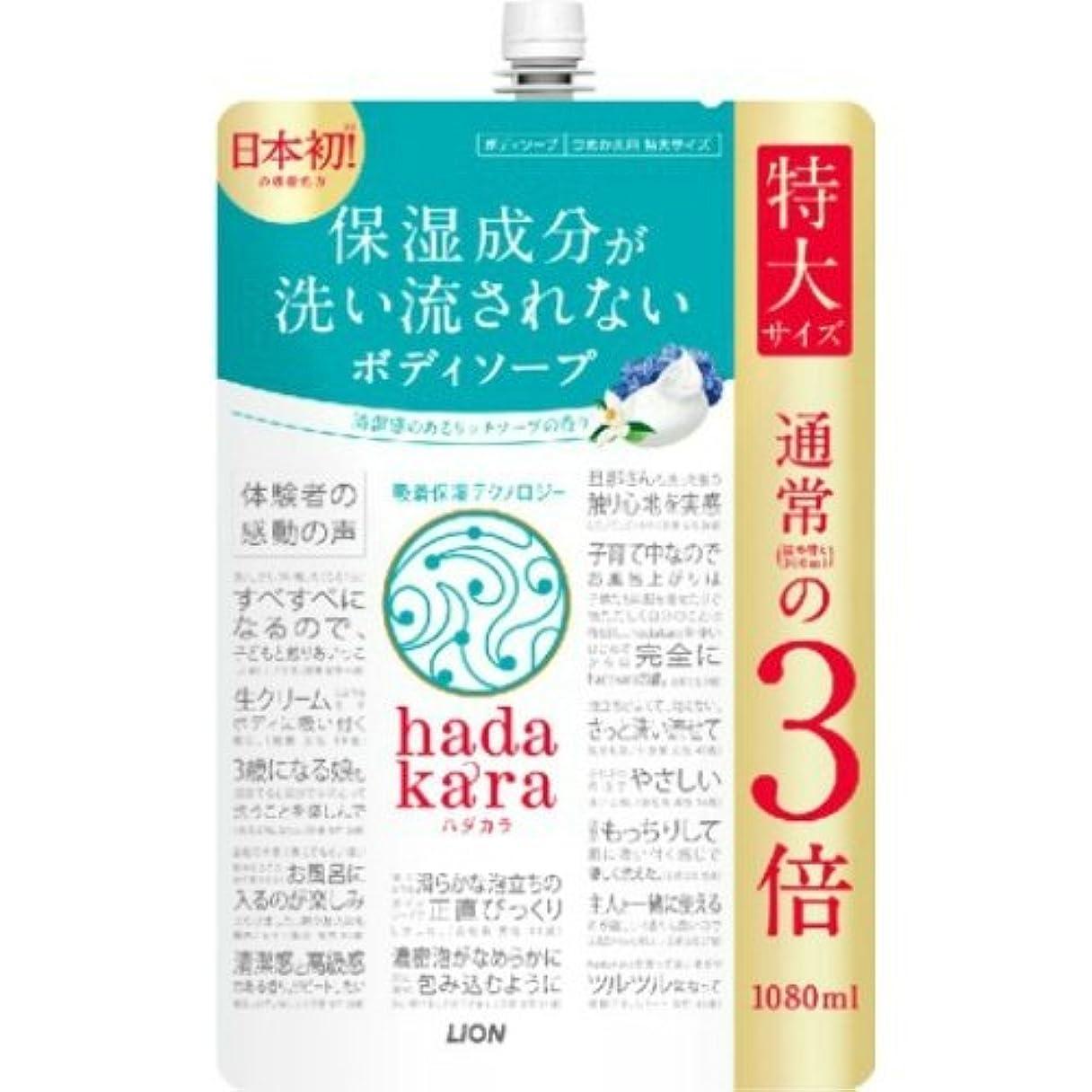 辛い失敗観察LION ライオン hadakara ハダカラ ボディソープ リッチソープの香り つめかえ用 特大サイズ 1080ml ×3点セット(4903301260882)