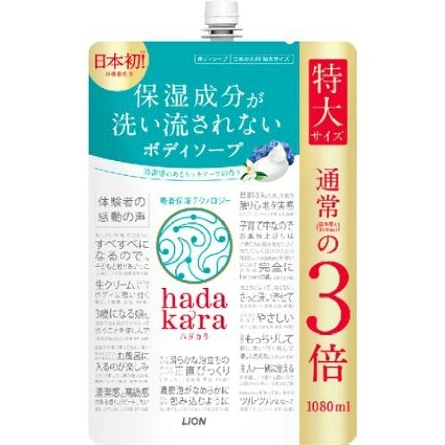 怒る知り合いトムオードリースLION ライオン hadakara ハダカラ ボディソープ リッチソープの香り つめかえ用 特大サイズ 1080ml ×3点セット(4903301260882)