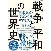 「戦争と平和」の世界史 日本人が学ぶべきリアリズム