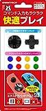 ニンテンドースイッチ用ボタンアタッチメント『エクストラパッドクロスSW』 - Switch