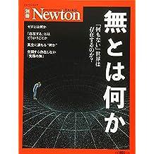 [スポンサー]Newton別冊『無とは何か』 (ニュートン別冊)