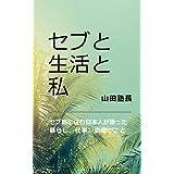 セブと生活と私: セブ島に住む日本人が語った暮らし、仕事、恋愛のこと