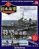 栄光の日本海軍パーフェクトファイル 115号 [分冊百科] (栄光の日本海軍 パーフェクトファイル)