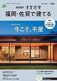 「福岡佐賀」 SUUMO 注文住宅 福岡・佐賀で建てる 2021 冬春号