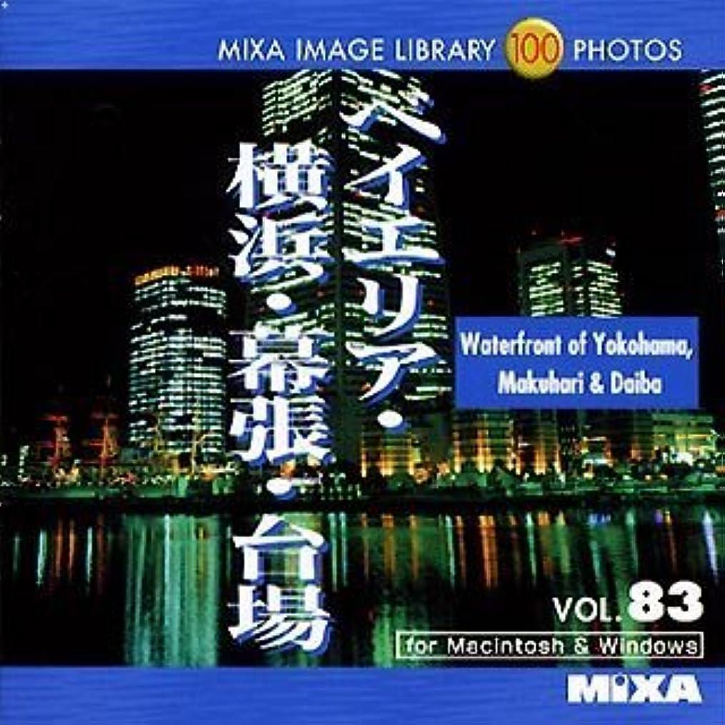 前売ピアホールMIXA IMAGE LIBRARY Vol.83 ベイエリア?横浜?幕張?台場
