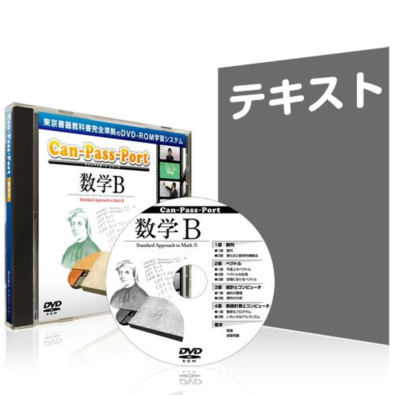 分布才能のある半ば高校 映像 教材 教科書 シリーズ 【Can-Pass-Port 数学B テキストセット】 (DVD-ROM)