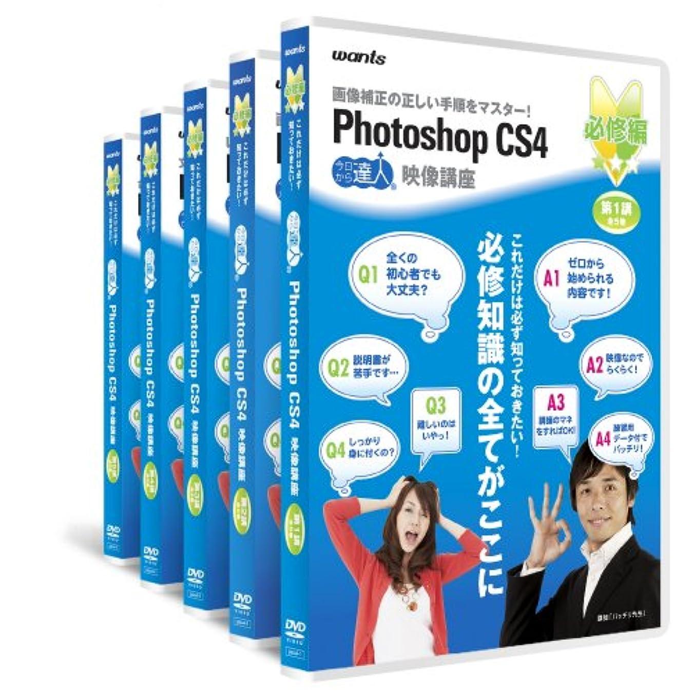 責め調停する心からPhotoshop CS4 :DVD講座 必修編5巻セット