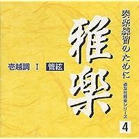 CD 道友社雅楽シリーズ 4 壱越調