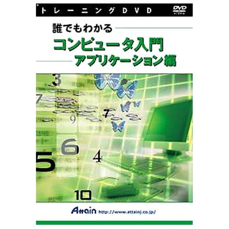 に向かって細心の制限するコンピュータ入門 アプリケーション編 DVD