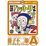 新 忍者ハットリくん(2) (藤子不二雄(A)デジタルセレクション)