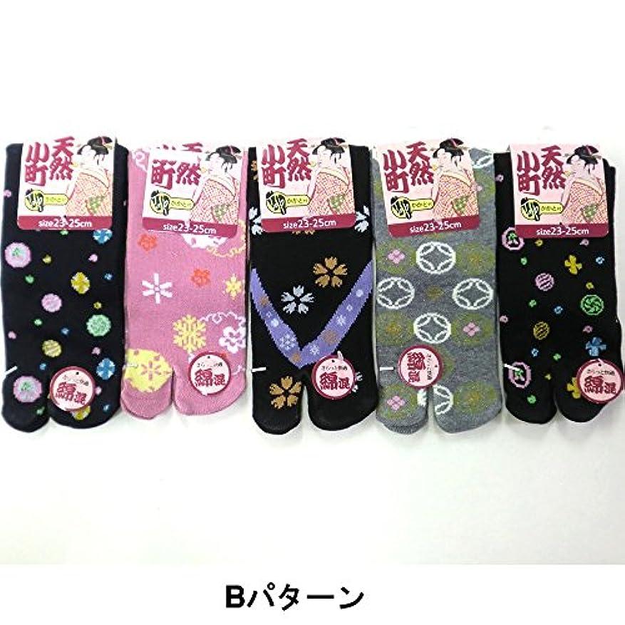 算術生産的体足袋 ソックス レディース 和柄 かわいい 綿混 ショート丈 23-25cm お買い得5足セット (Bパターン)