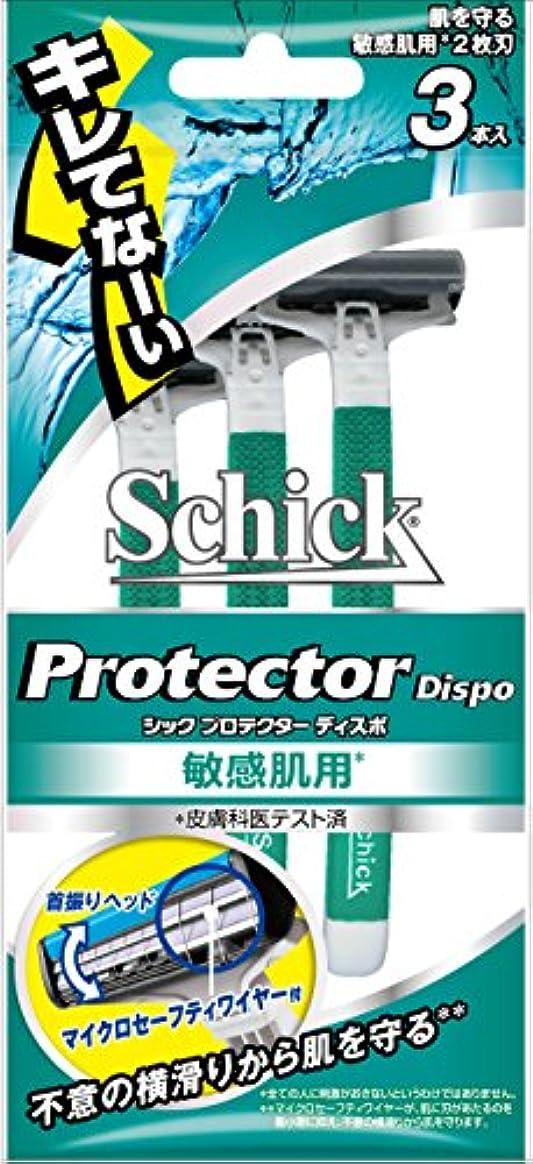 読者非公式シルクシック プロテクター ディスポ 敏感肌用 (3本入)
