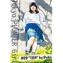 Tokyo PLUMPER Girl #09 -TEN- (Tokyo MINOLI-do) (Japanese Edition)