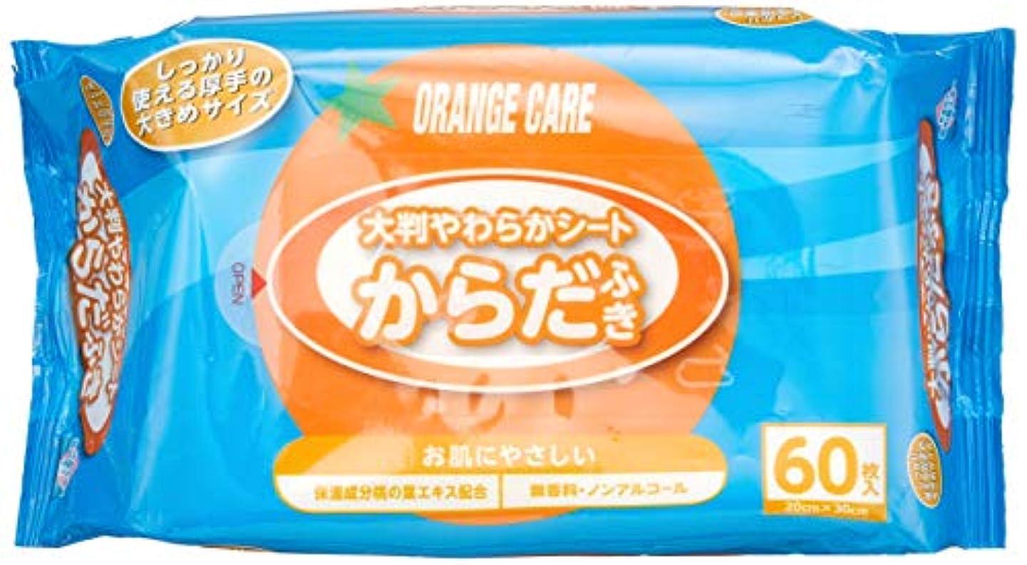 コンセンサス有毒な野心的オレンジケアプロダクツ 大判からだふき 60枚