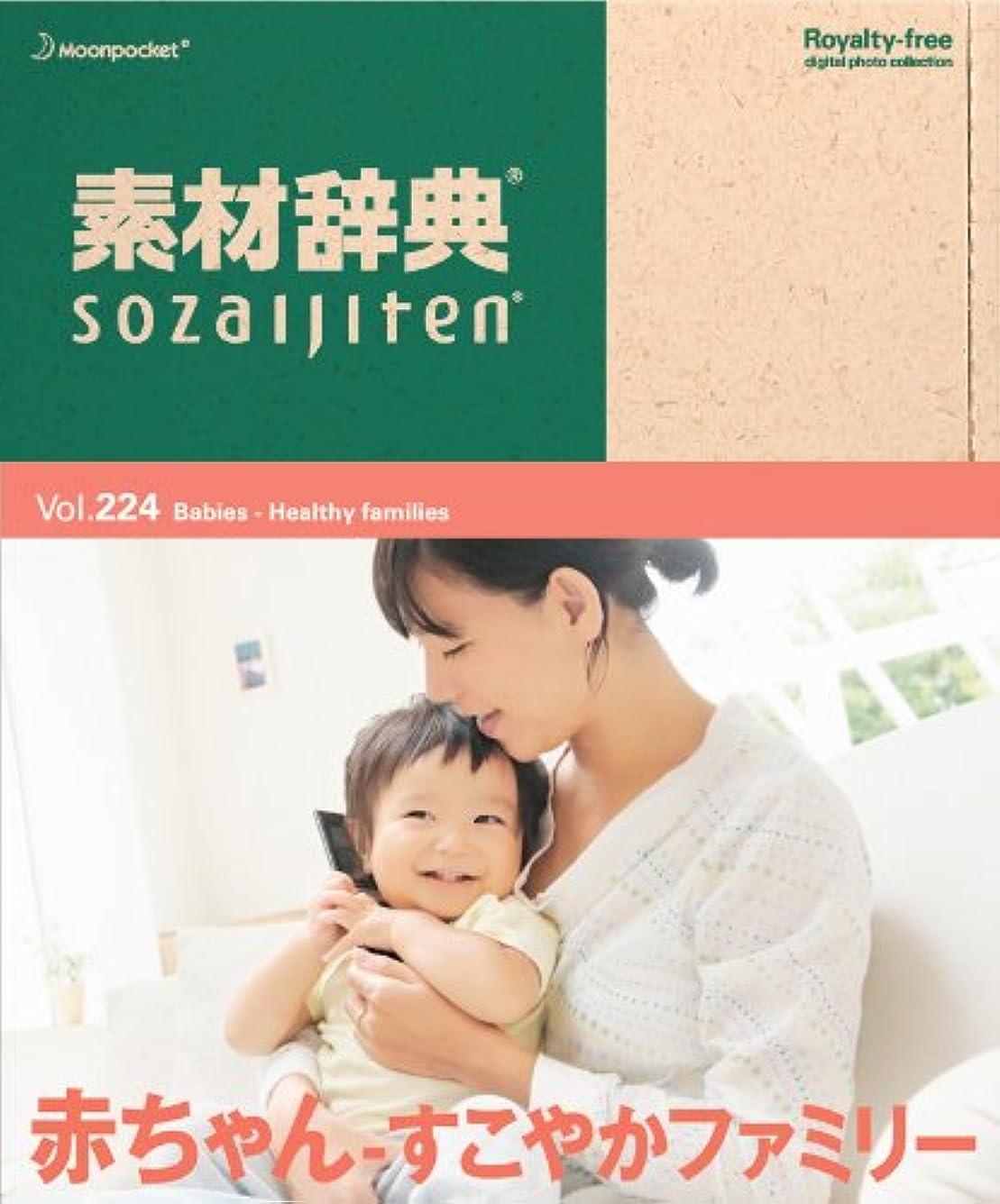 クライマックス追加見積り素材辞典 Vol.224<赤ちゃん-すこやかファミリー編>